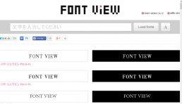 フォント選び _ バナー参考サイト