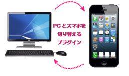 プラグイン Multi Device Switcher